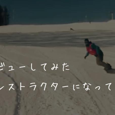 スノーボードインストラクターになってみて