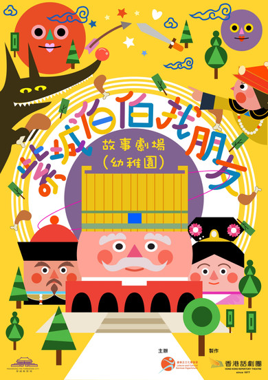 HKREP - Children's drama visual design  香港話劇團 - 幼稚園故事劇場《紫城伯伯找朋友》