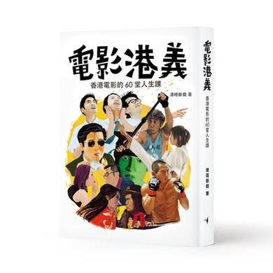 """""""電影港義"""" 電影讀物 :)"""