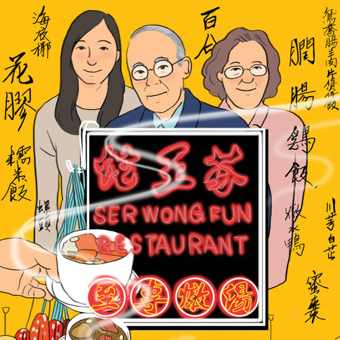 Hong Kong old shop - Ser Wong Fun