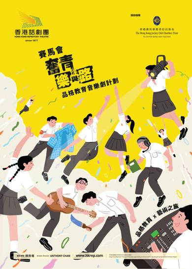 HKREP - drama course visual design 香港話劇團 - 奮青樂與路 (品格教育音樂劇計劃)