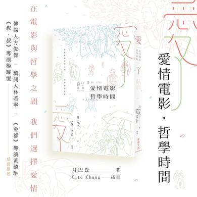 月巴氏《愛了》小說封面及內頁插圖