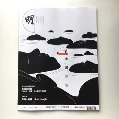 明報周刊 MingPao Weekly 封面及專題插畫