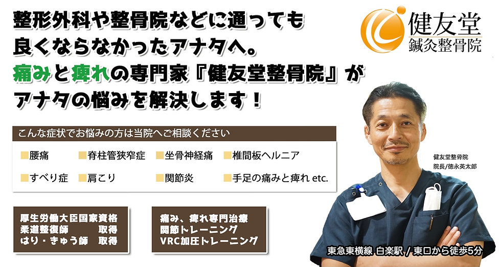 健友堂HPトップ.jpg