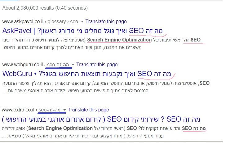 שאילתה על דף תוצאות של גוגל