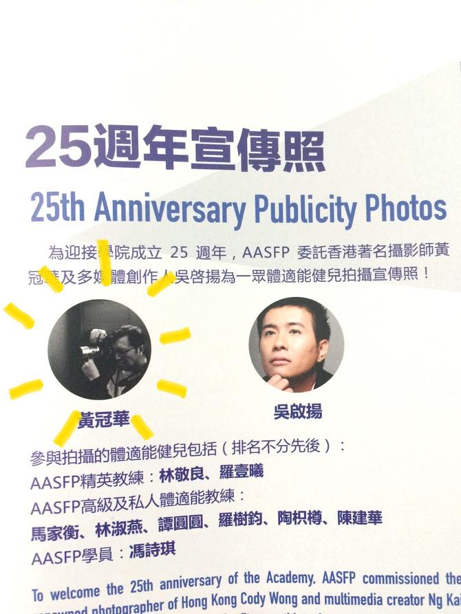 多謝AASFP亞洲運動及體適能專業學院搵我影佢25週年嘅宣傳照,好多相都放入左佢哋嘅Annual Report, 正!