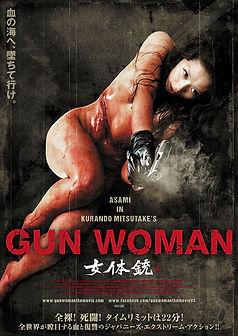 『女体銃~』ティーザーポスター copy.jpg
