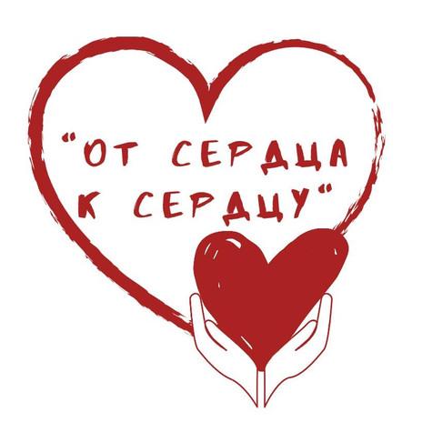 """Новый проект """"От сердца к сердцу"""""""
