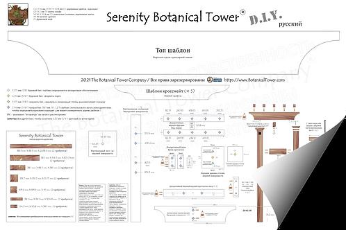Serenity Botanical Tower DIY Blueprint / Russian