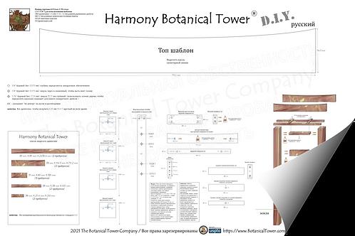 Harmony Botanical Tower DIY Blueprint / Russian