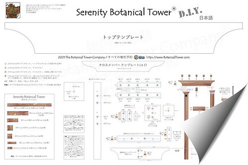 Serenity Botanical Tower DIY Blueprint / Japanese