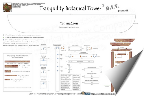 Tranquility Botanical Tower DIY Blueprint / Russian