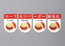 mosburger_8-33.jpg
