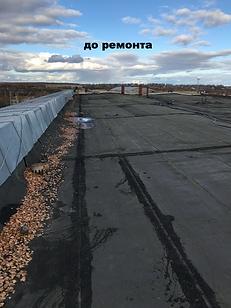 пвх мембрана на старую крышу.png