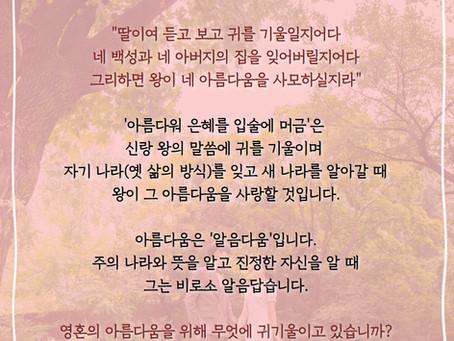 사순절 묵상 (2/23)
