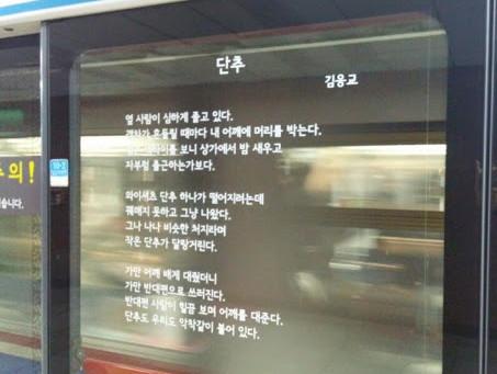 시를 잊은 성도에게 - 단추 / 김응교