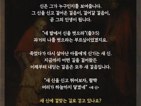 사순절 묵상 (2/18)