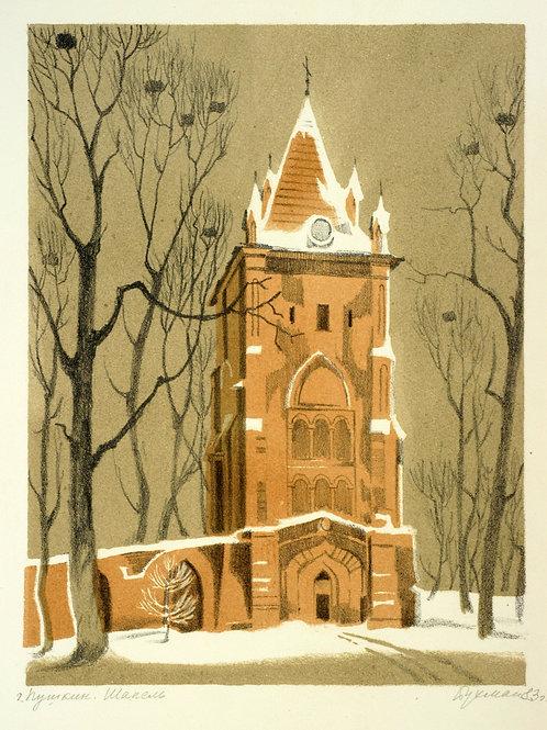 Бухман И.Г. «Пушкин. Башня Шапель»