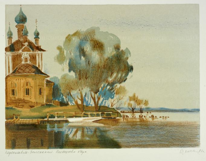 Бухман И.Г. 1981 Переславль-Залесский. Плещеево озеро