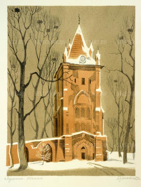 Бухман И.Г. 1983 Пушкин. Башня Шапель
