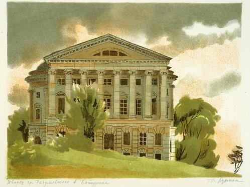 Бухман И.Г. «Дворец графа Разумовского в Батурине»