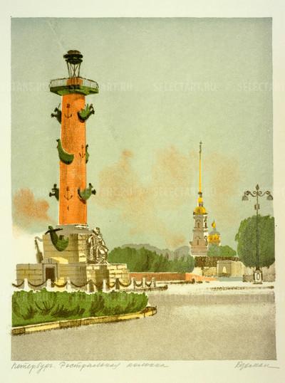 Бухман И.Г. 1970-80 ые Петербург. Растральная колонна