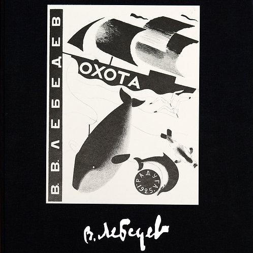 """Лебедев В.В. Альбом """"Охота"""", обложка папки"""