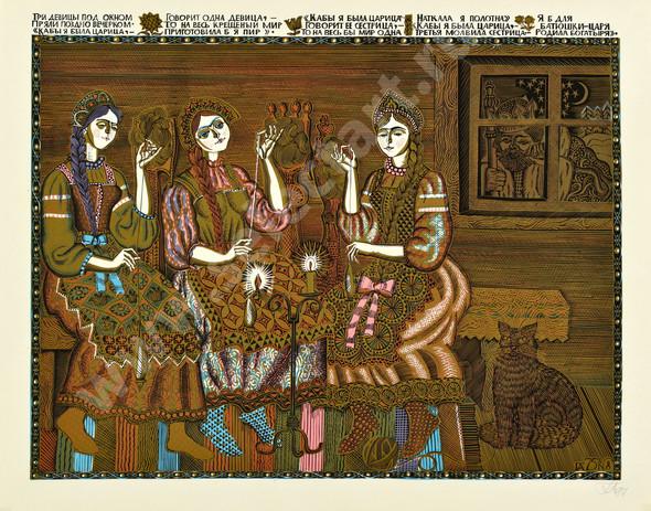 Гетманский А. 1977-Три девицы под окном- 400х490