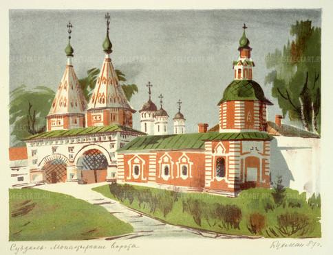 Бухман И.Г. 1987 Суздаль. Монастырские ворота
