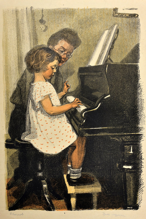 ПАХОМОВ Алексей Федорович «Урок музыки»