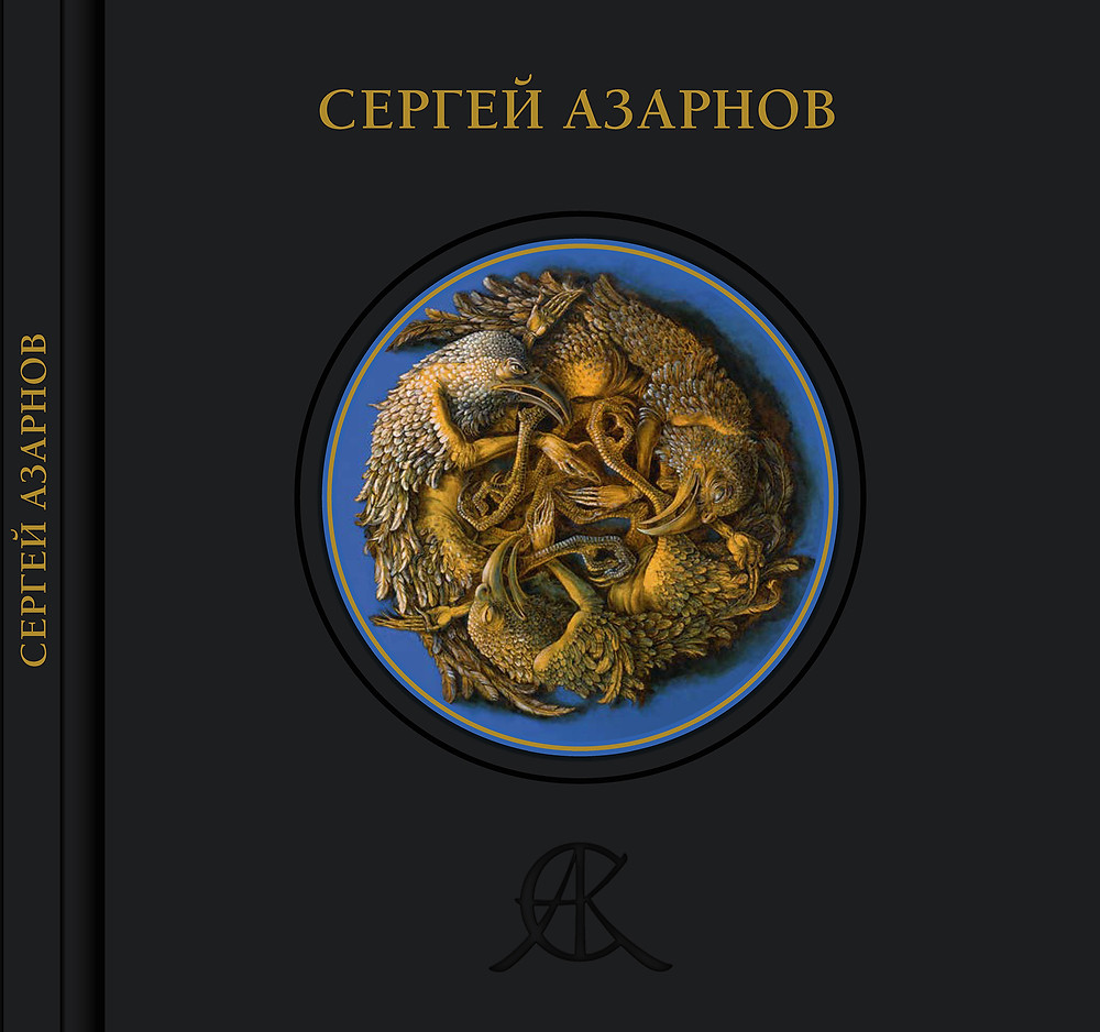 Макет обложки альбома с работами Азарнова Сергея. Красивое подарочное издание будет издано малым тиражом в конце 2018 - начале 2019 года.
