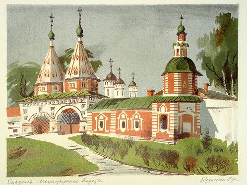 Бухман И.Г. «Суздаль. Монастырские ворота»
