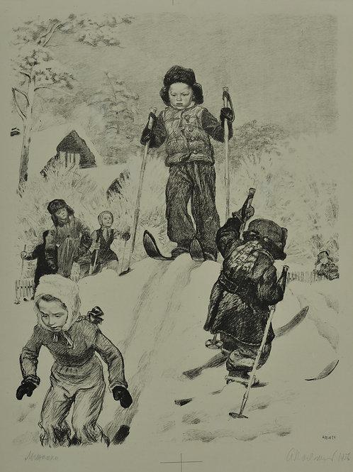 Литография: ПАХОМОВ Алексей Федорович «Лыжники» - редкое и отличное приобретение для коллекционера