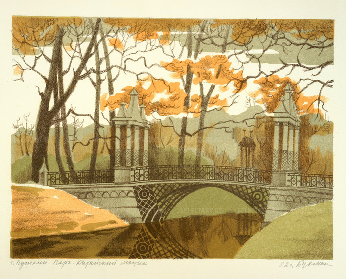 Бухман И.Г. 1982 Пушкин. Парк. Китайский мостик