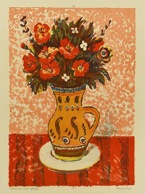 """Цветная литография """"Натюрморт Цветы"""" - отличное приобретение для коллекционера, замечательный подарок и украшение интерьера"""