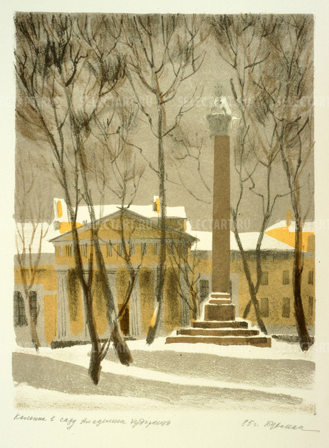 Бухман И.Г. 1985 Колонна в саду Академии Художеств
