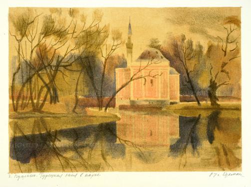 Бухман И.Г. 1987 Пушкин. Турецкая баня в парке