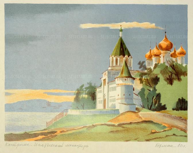 Бухман И.Г. 1980 Кострома. Ипатьевский монастырь