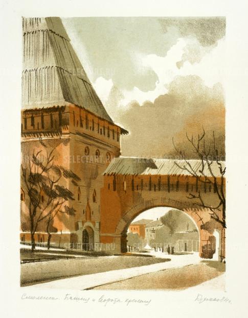 Бухман И.Г. 1984 Смоленск. Башня и ворота кремля