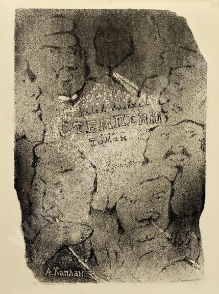Каплан Анатолий Львович 1967 01 -Начальный лист- 620х470 литография selectart.ru.jpg