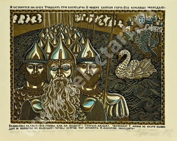 Гетманский А. 1977 -33 Богатыря- 390х490