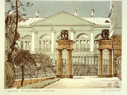 Бухман И.Г. «Пушкин. Камеронова галерея»