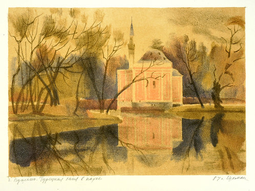 Бухман И.Г. «Пушкин. Турецкая баня в парке»