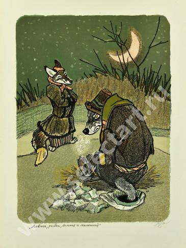 Рачев Е. 1964 -Ловись, рыбка, большая и маленькая- 420х590