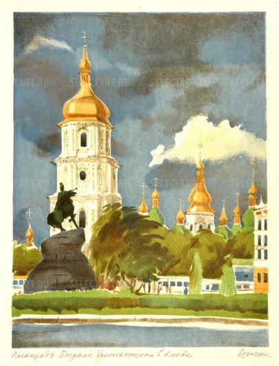 Бухман И.Г. 1970-80 ые Площадь Богдана Хмельницкого в Киеве