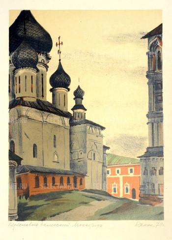 Бухман И.Г. 1979 Переславль-Залесский. Монастырь