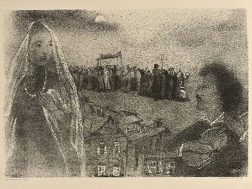 КАПЛАН А.Л. Иллюстрация к Шолом-Алейхем. «Стемпеню. 22 - Венчание»