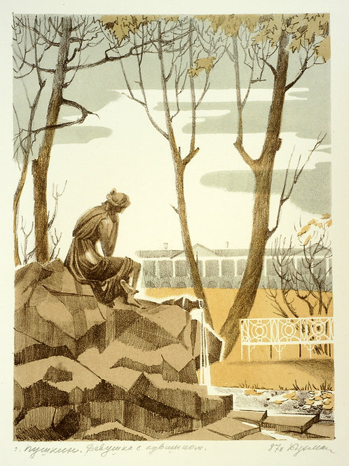 Бухман И.Г. «Пушкин. Девушка с кувшином»