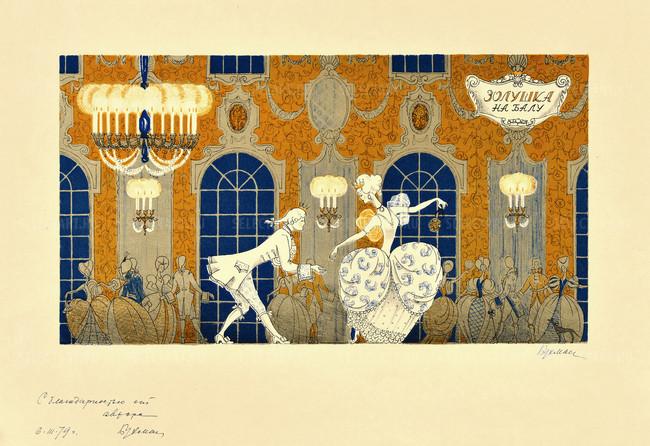 Бухман И.Г. 1979 Золушка на балу