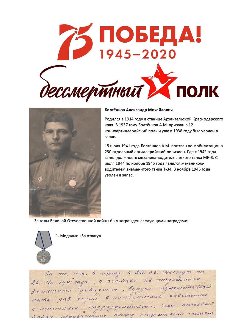 Болтёнков Александр Михайлович  (Джаст Д